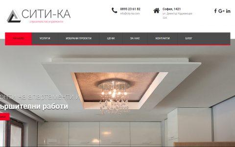 Сайт на строителна фирма Сити-Ка