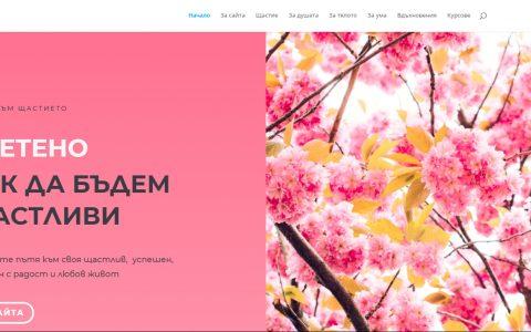 Сайт за самоусъвършенстване