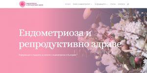 Сайт на Фондация Ендометриоза и репродуктивно здраве