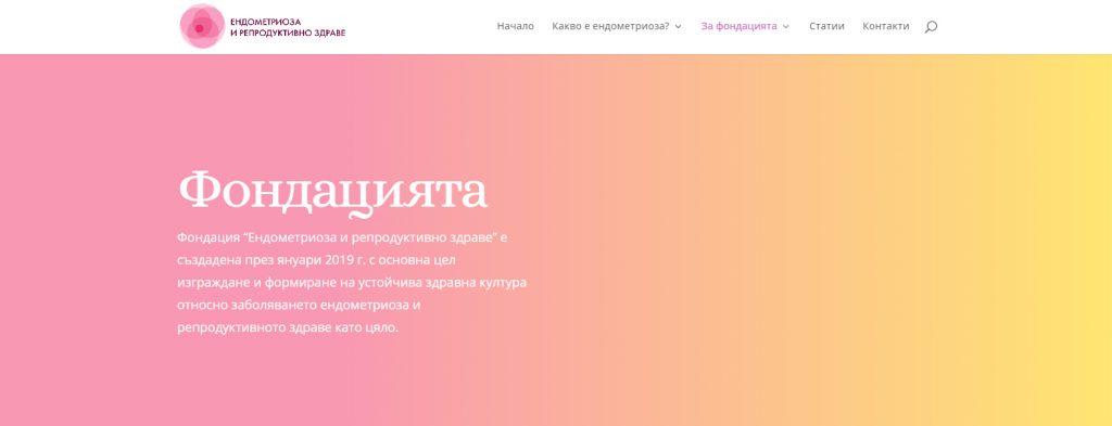 Слайд Създаване на фондацията през 2019 г. - от endometriosis.bg
