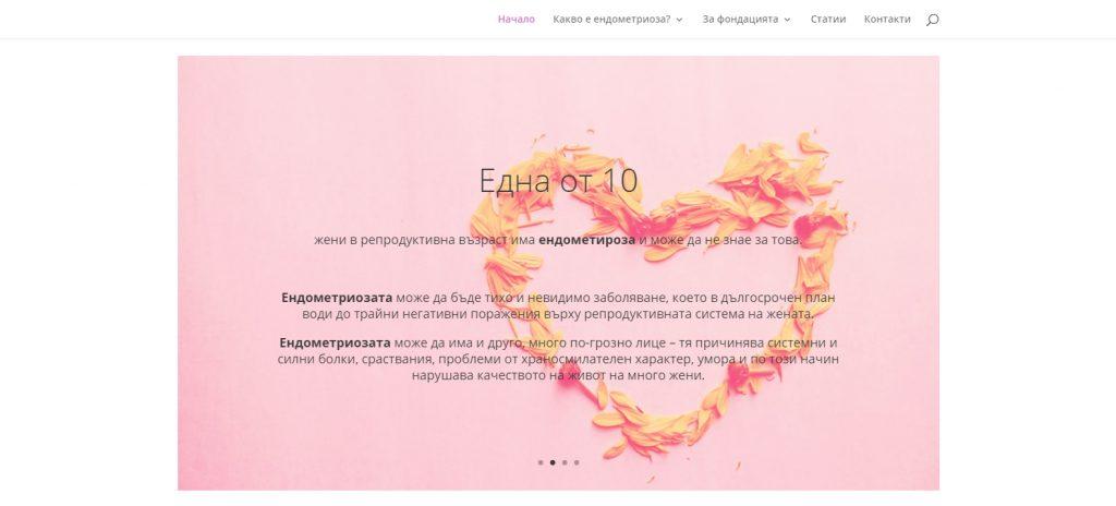 Слайд Една от десет - от сайта endometriosis.bg