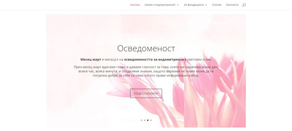 Слайд Осведоменост от endometriosis.bg