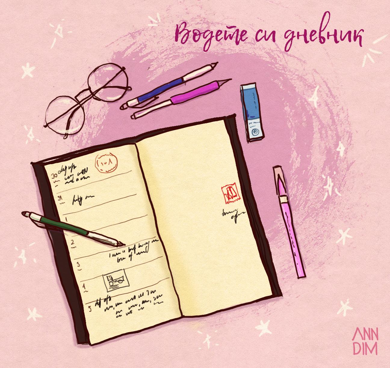 Илюстрация на дневник
