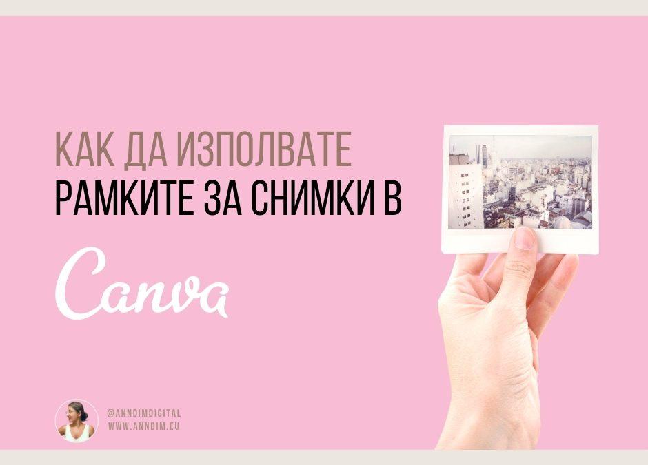 Как да използвате рамките за снимки в Канва